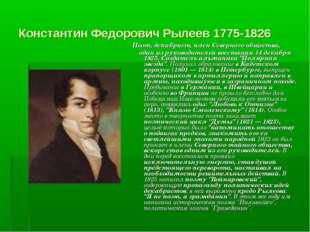 Константин Федорович Рылеев 1775-1826 Поэт, декабрист, член Северного обществ