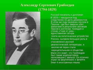 Александр Сергеевич Грибоедов (1794-1829) Русский писатель и дипломат. В 182