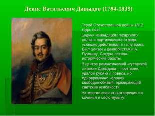 Денис Васильевич Давыдов (1784-1839) Герой Отечественной войны 1812 года, поэ