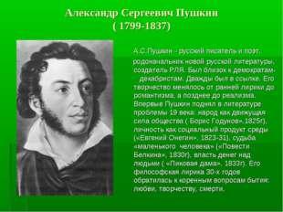 Александр Сергеевич Пушкин ( 1799-1837) А.С.Пушкин - русский писатель и поэт,
