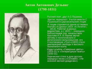 Антон Антонович Дельвиг (1798-1831) Русский поэт, друг А.С.Пушкина. Критик,