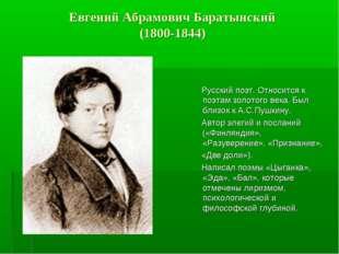 Евгений Абрамович Баратынский (1800-1844) Русский поэт. Относится к поэтам зо
