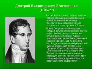 Дмитрий Владимирович Веневитинов (1805-27) Русский поэт, критик. Романтическ