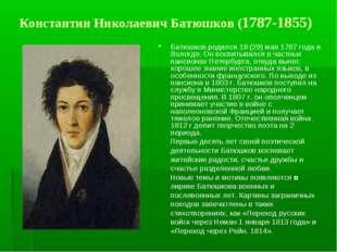 Константин Николаевич Батюшков (1787-1855) Батюшков родился 18 (29) мая 1787