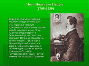 Иван Иванович Пущин (1798-1859) Декабрист. Судья Московского надворного суда