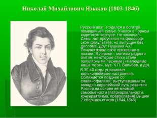 Николай Михайлович Языков (1803-1846) Русский поэт. Родился в богатой помещи