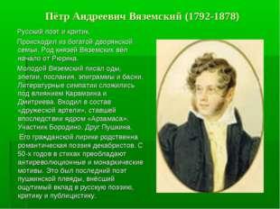 Пётр Андреевич Вяземский (1792-1878) Русский поэт и критик. Происходил из бог