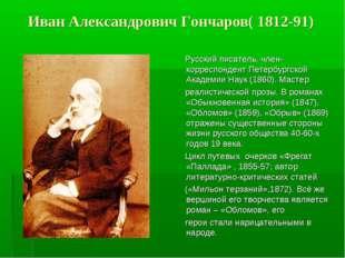 Иван Александрович Гончаров( 1812-91) Русский писатель, член-корреспондент Пе