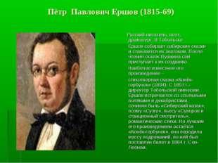 Пётр Павлович Ершов (1815-69) Русский писатель, поэт, драматург. В Тобольске