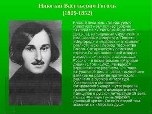 Николай Васильевич Гоголь (1809-1852) Русский писатель. Литературную известно