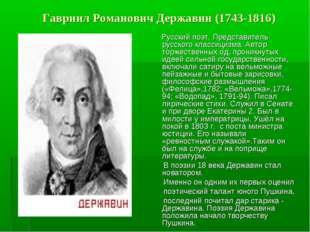 Гавриил Романович Державин (1743-1816) Русский поэт. Представитель русского к