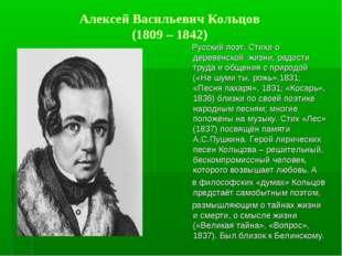 Алексей Васильевич Кольцов (1809 – 1842) Русский поэт. Стихи о деревенской ж