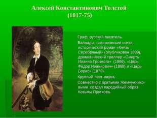 Алексей Константинович Толстой (1817-75) Граф, русский писатель. Баллады, са