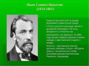 Иван Саввич Никитин (1824-1861) Родился русский поэт в городе Воронеже в заж