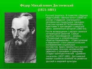 Фёдор Михайлович Достоевский (1821-1881) Русский писатель. В повестях «Бедны