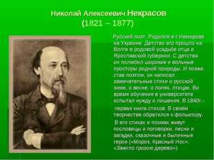 Николай Алексеевич Некрасов (1821 – 1877) Русский поэт. Родился в г.Немирове