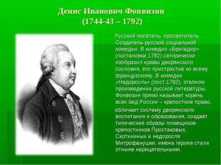 Денис Иванович Фонвизин (1744-43 – 1792) Русский писатель, просветитель. Соз