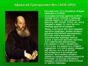 Афанасий Григорьевич Фет (1820-1892) Русский поэт. Его называли певцом природ