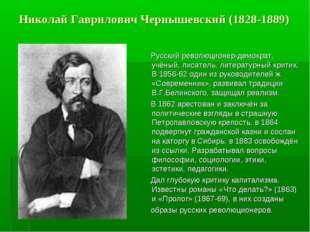 Николай Гаврилович Чернышевский (1828-1889) Русский революционер-демократ, уч