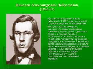Николай Александрович Добролюбов (1836-61) Русский литературный критик, публ
