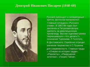 Дмитрий Иванович Писарев (1840-68) Русский публицист и литературный критик, ф
