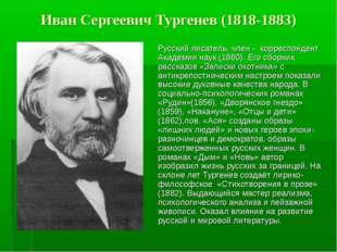 Иван Сергеевич Тургенев (1818-1883) Русский писатель, член - корреспондент Ак