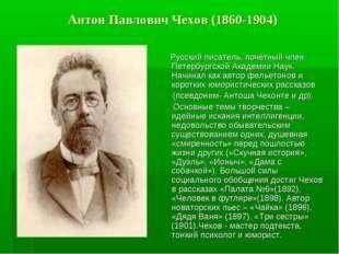 Антон Павлович Чехов (1860-1904) Русский писатель, почётный член Петербургско