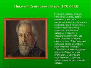 Николай Семёнович Лесков (1831-1895) Русский писатель второй половины 19 век