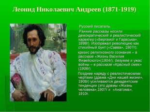 Леонид Николаевич Андреев (1871-1919) Русский писатель. Ранние рассказы носил