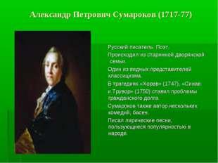 Александр Петрович Сумароков (1717-77) Русский писатель. Поэт. Происходил из