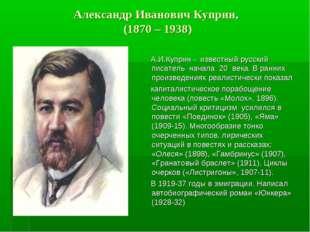 Александр Иванович Куприн, (1870 – 1938) А.И.Куприн - известный русский писа