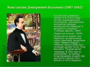 Константин Дмитриевич Бальмонт (1867-1942) Русский поэт-символист начала 20