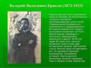 Валерий Яковлевич Брюсов (1873-1923) Родился русский поэт в купеческой семье