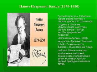 Павел Петрович Бажов (1879-1950) Русский писатель. Работал в жанре сказов. Мо