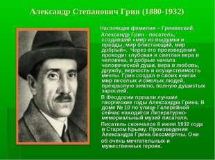 Александр Степанович Грин (1880-1932) Настоящая фамилия – Гриневский. Алекса