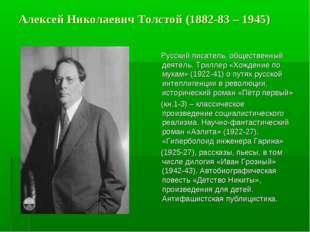 Алексей Николаевич Толстой (1882-83 – 1945) Русский писатель, общественный де