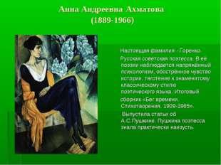 Анна Андреевна Ахматова (1889-1966) Настоящая фамилия - Горенко. Русская сове