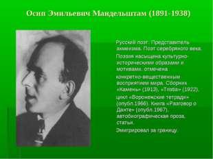Осип Эмильевич Мандельштам (1891-1938) Русский поэт. Представитель акмеизма.