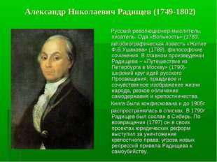 Александр Николаевич Радищев (1749-1802) Русский революционер-мыслитель, писа