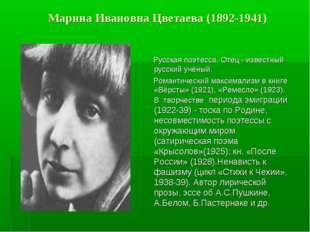 Марина Ивановна Цветаева (1892-1941) Русская поэтесса. Отец - известный русск