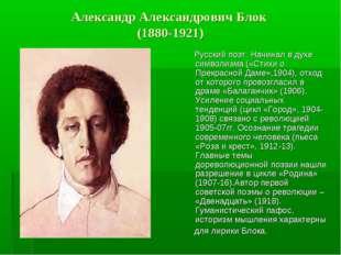 Александр Александрович Блок (1880-1921) Русский поэт. Начинал в духе символ