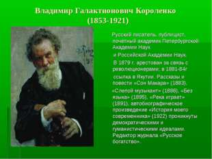 Владимир Галактионович Короленко (1853-1921) Русский писатель, публицист, по