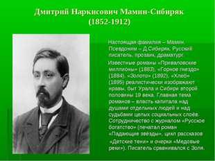 Дмитрий Наркисович Мамин-Сибиряк (1852-1912) Настоящая фамилия – Мамин. Псев