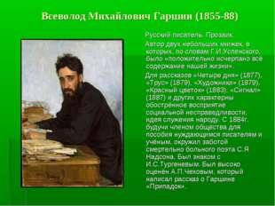 Всеволод Михайлович Гаршин (1855-88) Русский писатель. Прозаик. Автор двух не