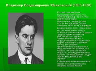 Владимир Владимирович Маяковский (1893-1930) Русский советский поэт. В дооктя