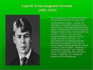 Сергей Александрович Есенин (1895-1925) Поэт родился в селе Константиново Ря