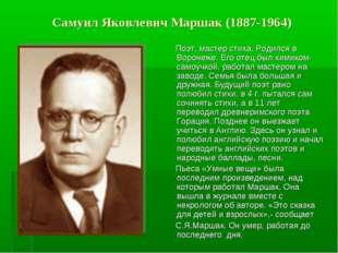 Самуил Яковлевич Маршак (1887-1964) Поэт, мастер стиха. Родился в Воронеже. Е