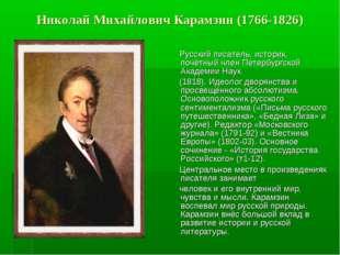 Николай Михайлович Карамзин (1766-1826) Русский писатель, историк, почётный ч