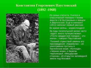 Константин Георгиевич Паустовский (1892 -1968) Из семьи статиста. Учился в к