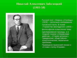 Николай Алексеевич Заболоцкий (1903-58) Русский поэт. Сборник «Столбцы» (192